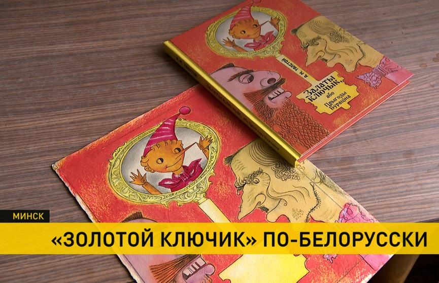 «Золотой ключик, или Приключения Буратино»: Василий Шарангович презентовал бестселлер на белорусской мове со своими иллюстрациями