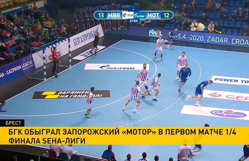БГК имени Мешкова обыграл запорожский «Мотор» в 1/4 финала гандбольной SEHA-лиги