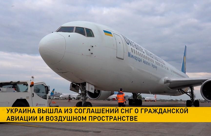 Украина вышла из соглашений СНГ об авиации и воздушном пространстве