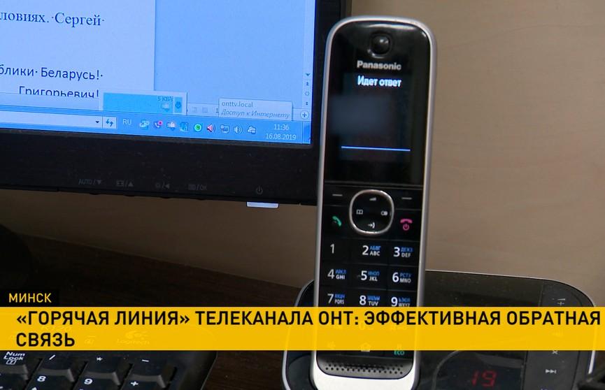 Звонки на горячую линию ОНТ: как телеканал помогает решать проблемы жителям Беларуси
