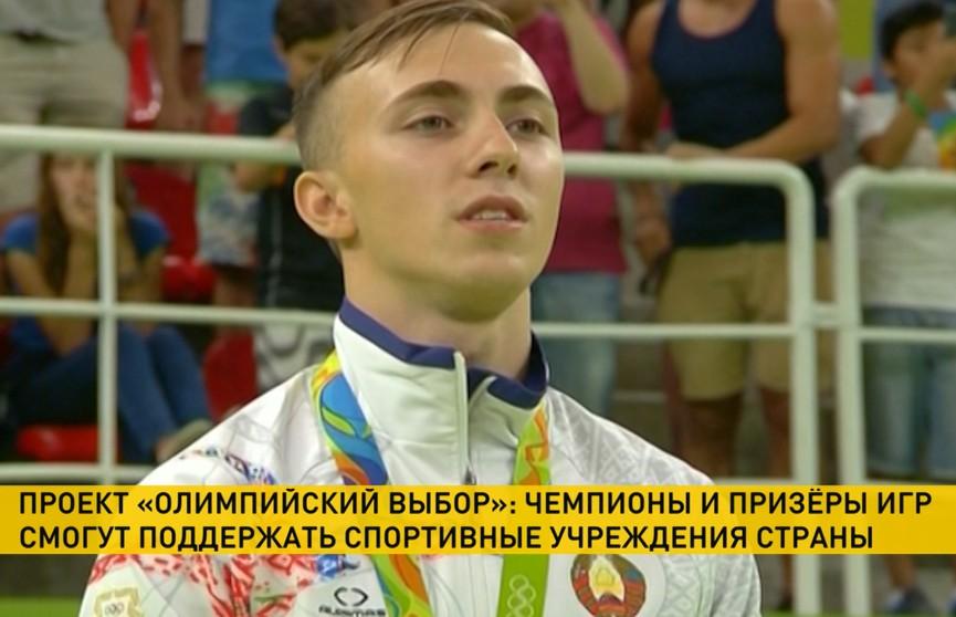 «Олимпийский выбор»: стартовал очередной этап проекта Президентского спортивного клуба