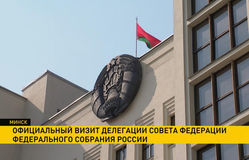 Делегация Совета Федерации Федерального собрания России находится с официальным визитом в Минске