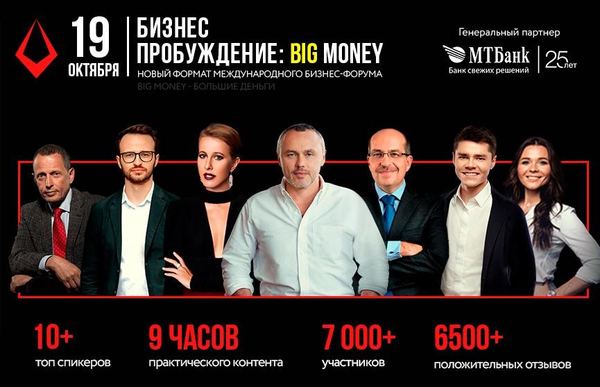 Собчак, Прокопеня и Черняк выступят на конференции «Бизнес-пробуждение 2019» в Минске