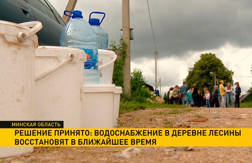Приняты экстренные меры: вода вернётся в деревню Лесины уже к 1 августа