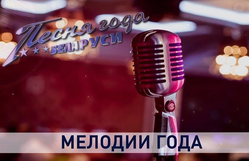 Песня года