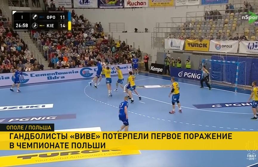 Гандболисты «Виве» потерпели поражение в чемпионате Польши