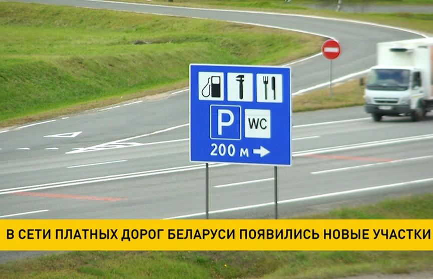 В сети платных дорог Беларуси появились новые участки