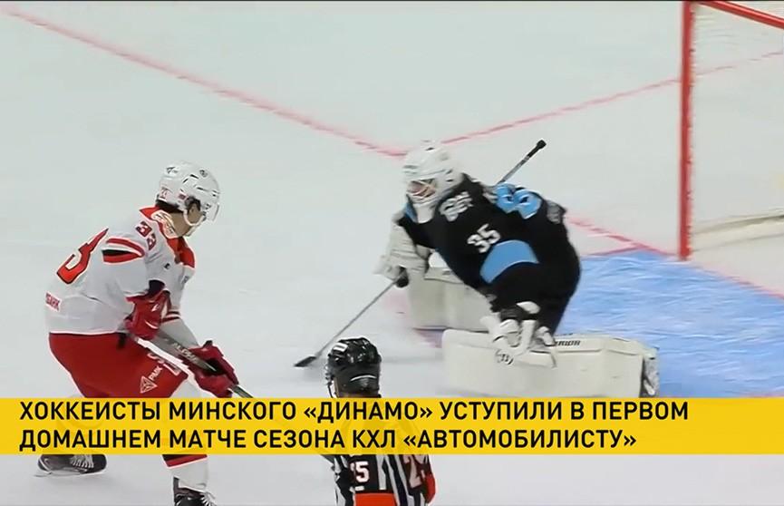 Хоккеисты минского «Динамо» уступили в первом домашнем матче сезона КХЛ