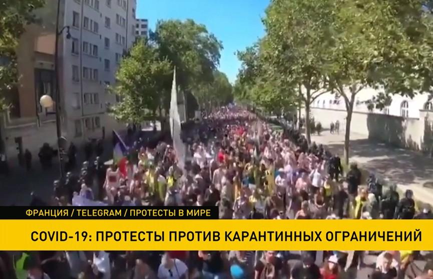 COVID-19: во Франции и Канаде прошли акции протеста против санитарных пропусков