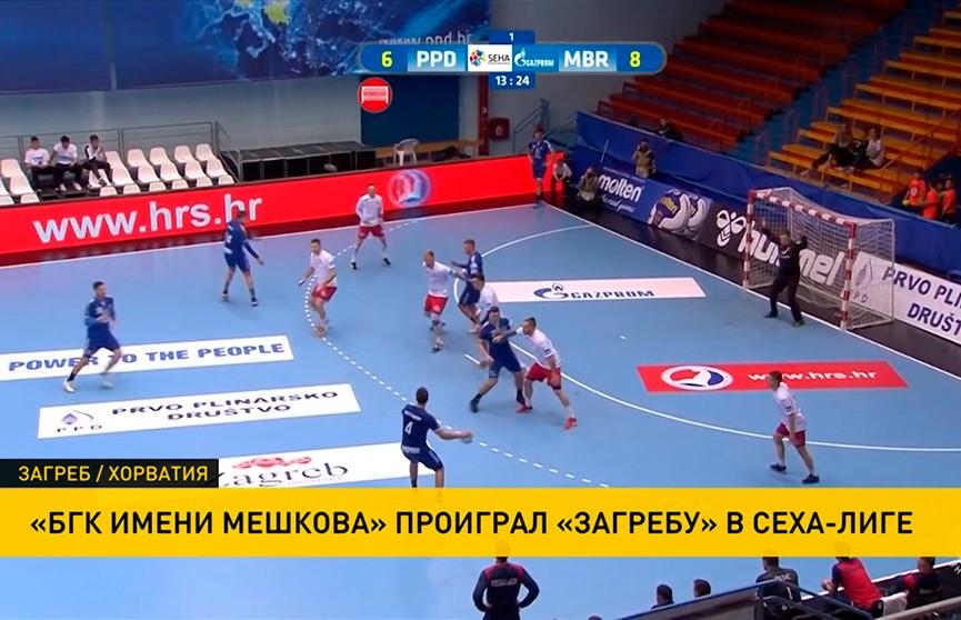 БГК проиграл «Загребу» в финале группового этапа СЕХА-лиги