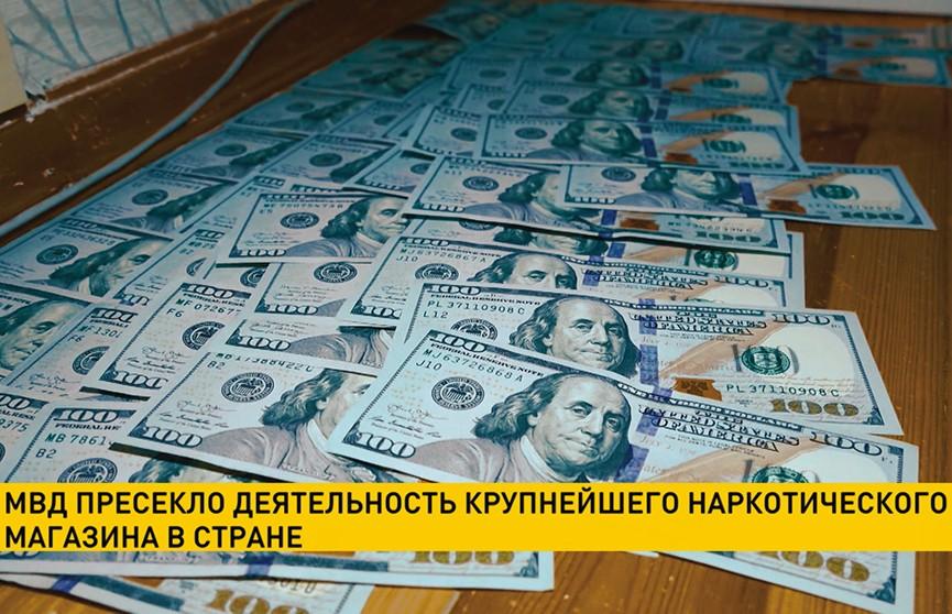 МВД пресекло деятельность крупнейшего наркотического магазина в Беларуси