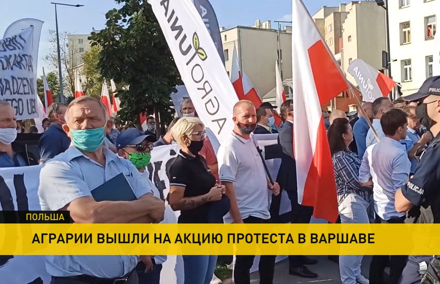 Протесты в Варшаве: сотни аграриев вышли к парламенту