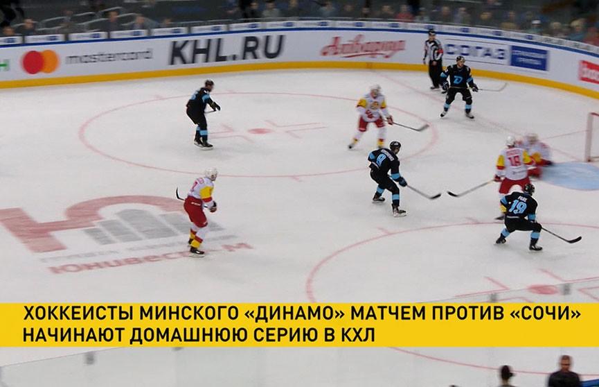 «Динамо» сыграет с «Сочи» на льду «Минск-Арены»
