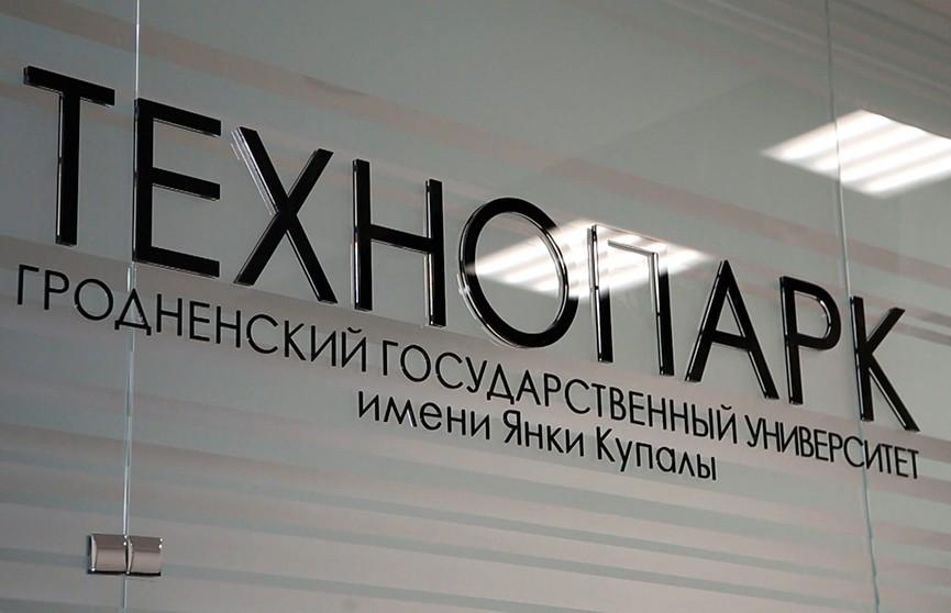 Перспективы развития обсудили в Гродненском технопарке