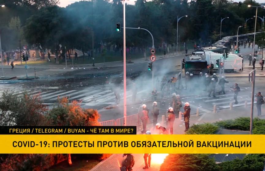 Протесты в Греции: полиция применила слезоточивый газ, водометы, началась стрельба