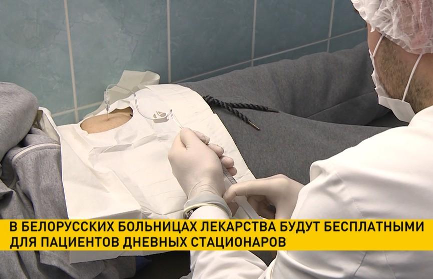 Лекарства для пациентов дневных стационаров в белорусских больницах будут бесплатными