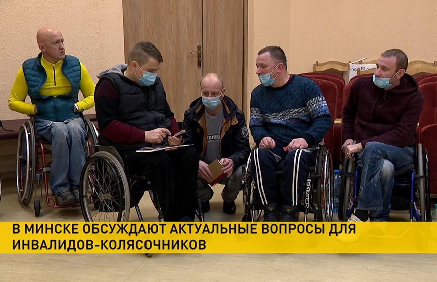 Республиканский форум инвалидов-колясочников стартовал в Минске