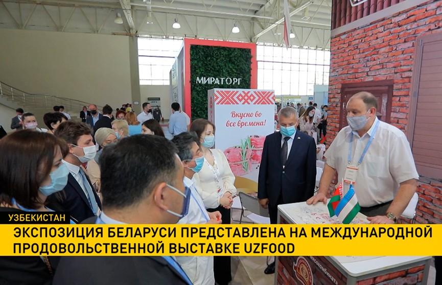 Беларусь представила свою продукцию на международной продовольственной выставке UzFood