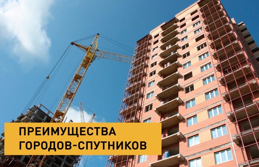 Преимущества городов-спутников: комфортное жильё, развитая социальная инфраструктура и рабочие места