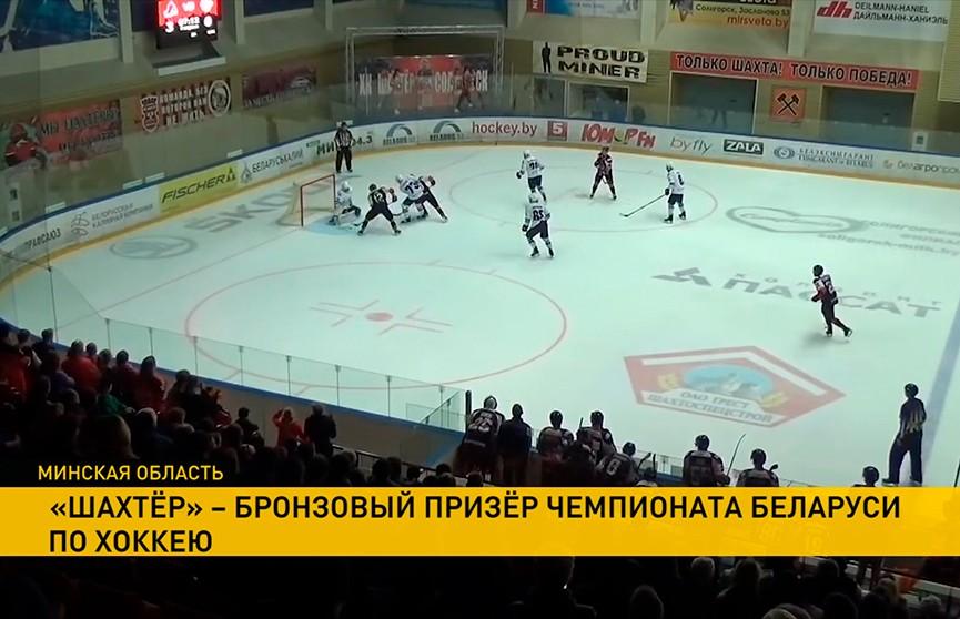 Солигорский «Шахтёр» – бронзовый призёр чемпионата Беларуси по хоккею