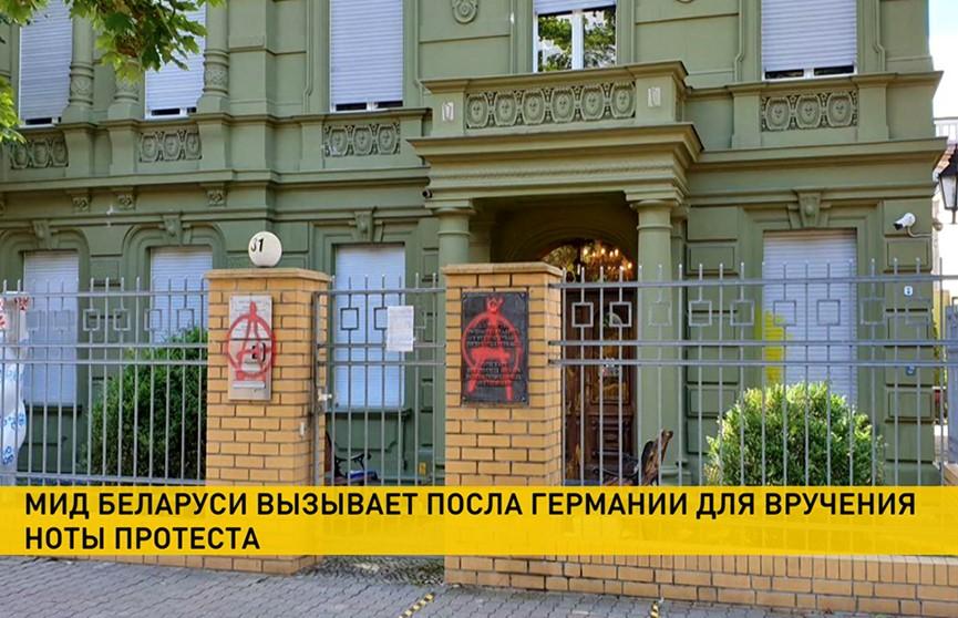 Здание посольства Беларуси в Германии забросали краской и разрисовали анархистской символикой