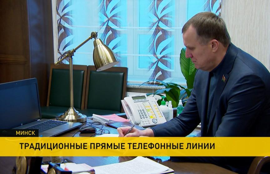 В Совете Республики состоялась прямая линия: граждане звонили с просьбами и предложениями