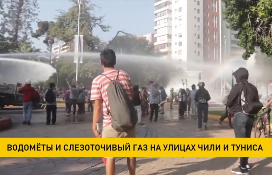 Водомёты и слезоточивый газ применили на улицах Чили и Туниса