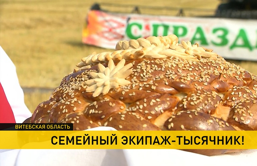 В Витебской области чествовали первый экипаж, намолотивший тысячу тонн зерна