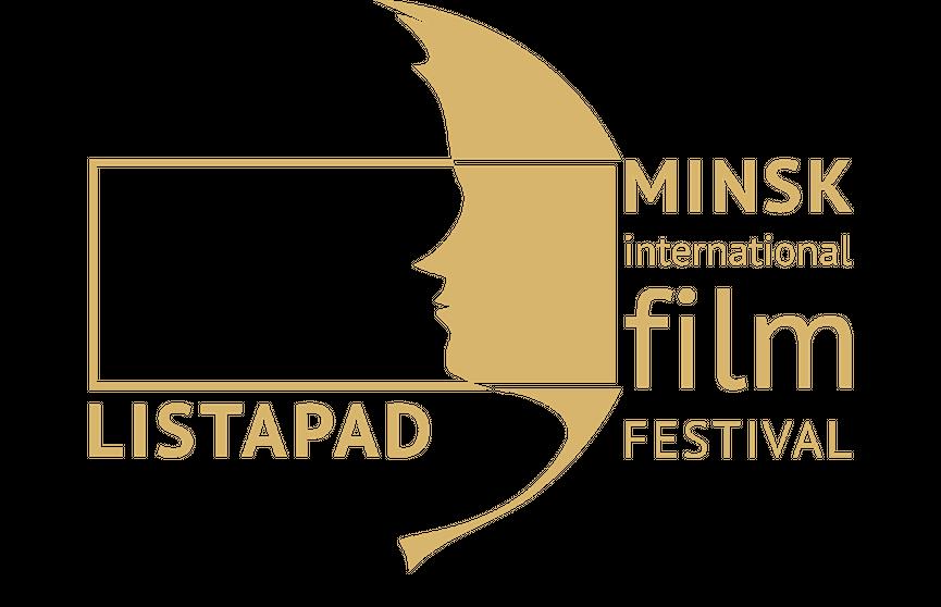 Свет! Камера! Мотор!  Открылся приём заявок на участие в XXVI Минском международном кинофестивале «Лістапад»