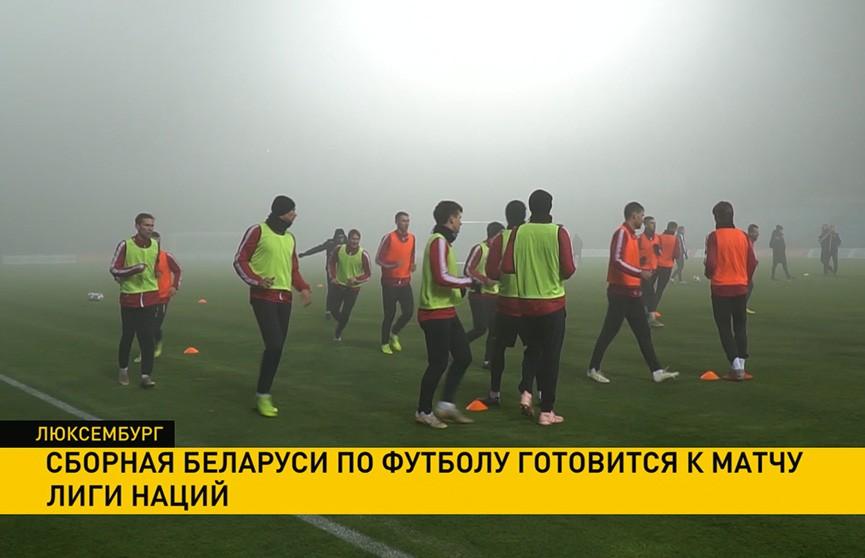 Сборная Беларуси готовится к матчу с Люксембургом в Лиге наций