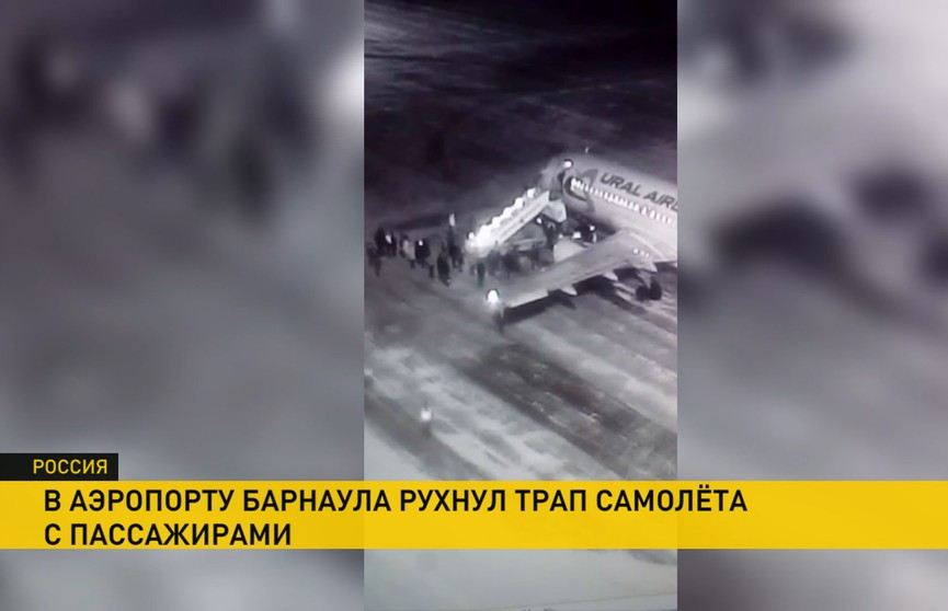 В российском аэропорту рухнул трап самолёта с пассажирами