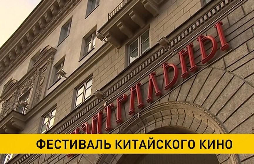 Фестиваль китайского кино: что покажут зрителям в Минске?