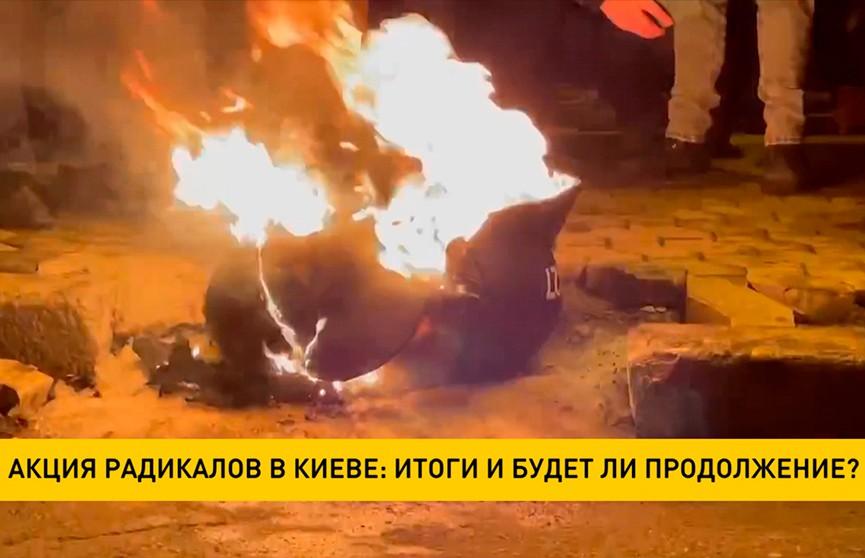 Акция радикалов в Киеве: итоги и будет ли продолжение?