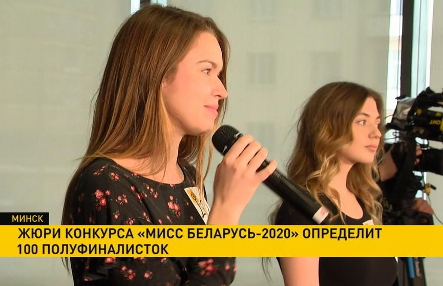 «Мисс Беларусь-2020»: жюри конкурса определит сто полуфиналисток