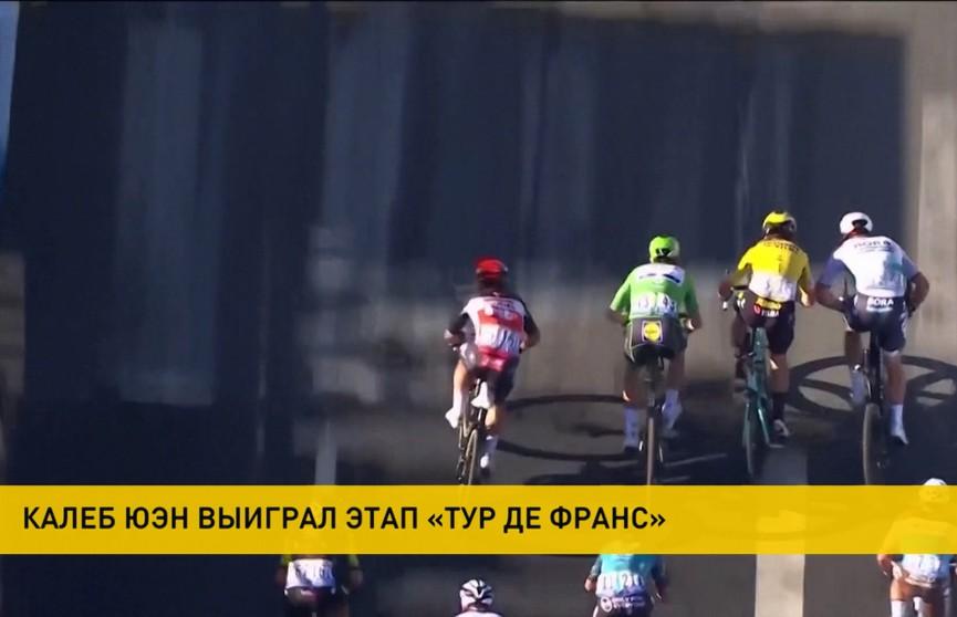 Австралиец Калеб Юэн выиграл 11-й этап «Тур де Франс»