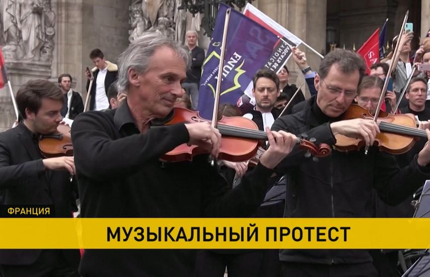 Оркестр Парижской оперы поддержал музыкой протестующих против пенсионной реформы