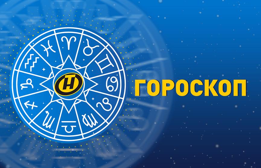 Гороскоп на 20 августа: Стрельцов и Козерогов ждут приятные события, а у Весов подходящий день для начинаний