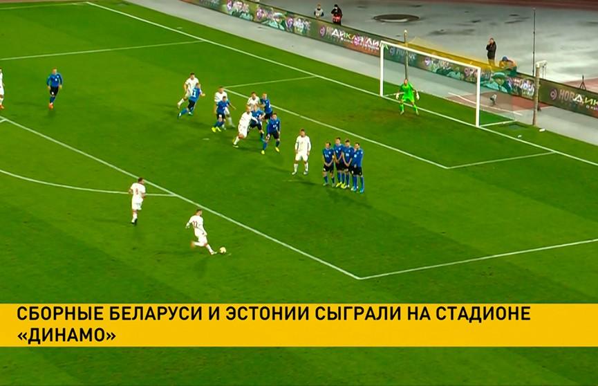 Отборочный матч ЧЕ-2020: сборные Беларуси и Эстонии сыграли вничью