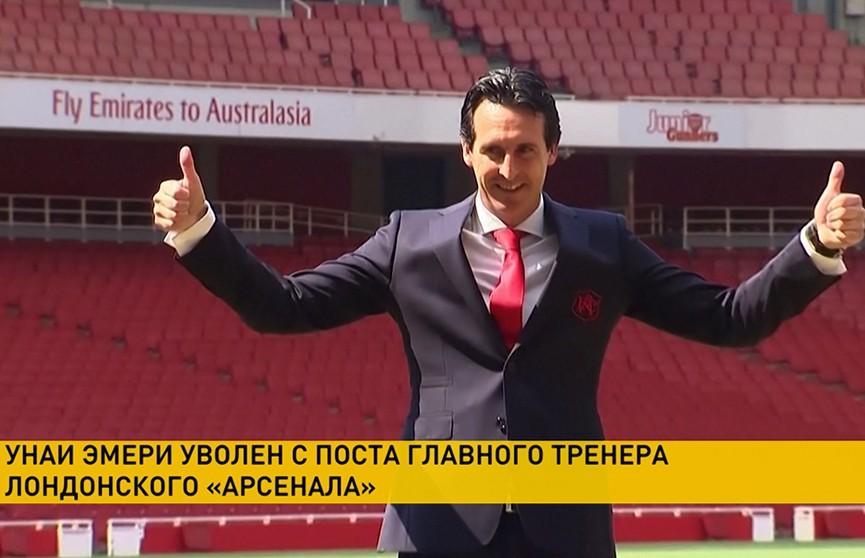Унаи Эмери уволен с поста главного тренера лондонского «Арсенала»