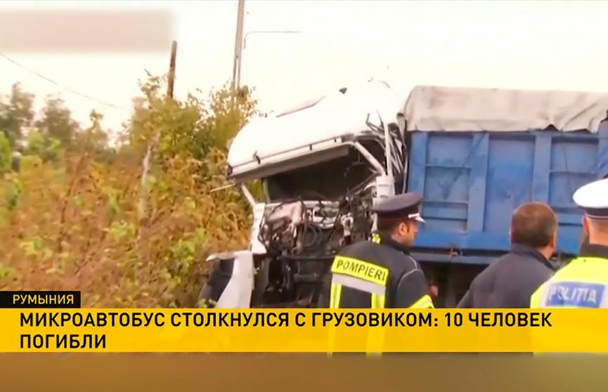 10 человек стали жертвами крушения микроавтобуса в Румынии
