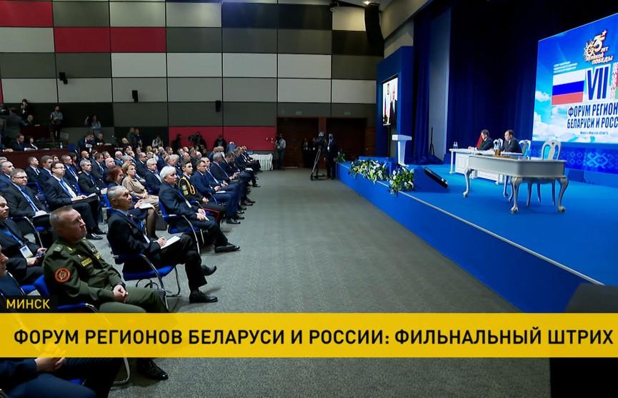 Форум регионов Беларуси и России откроется 29 июня: экономика, медицина, образование – что еще будут обсуждать?