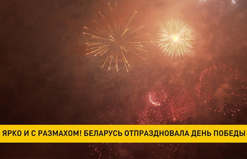 Ярко и с размахом! Беларусь отпраздновала День Победы