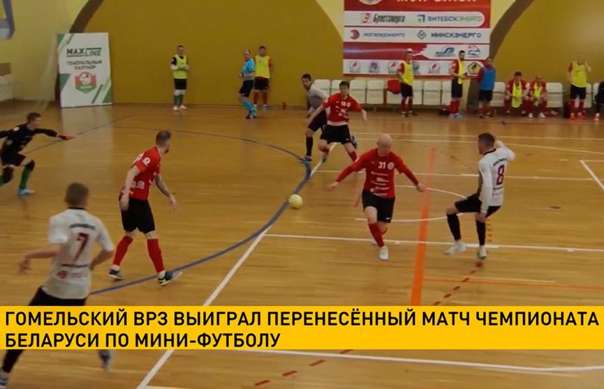 Гомельский ВРЗ разгромил БЧ в перенесенном матче чемпионата Беларуси по мини-футболу