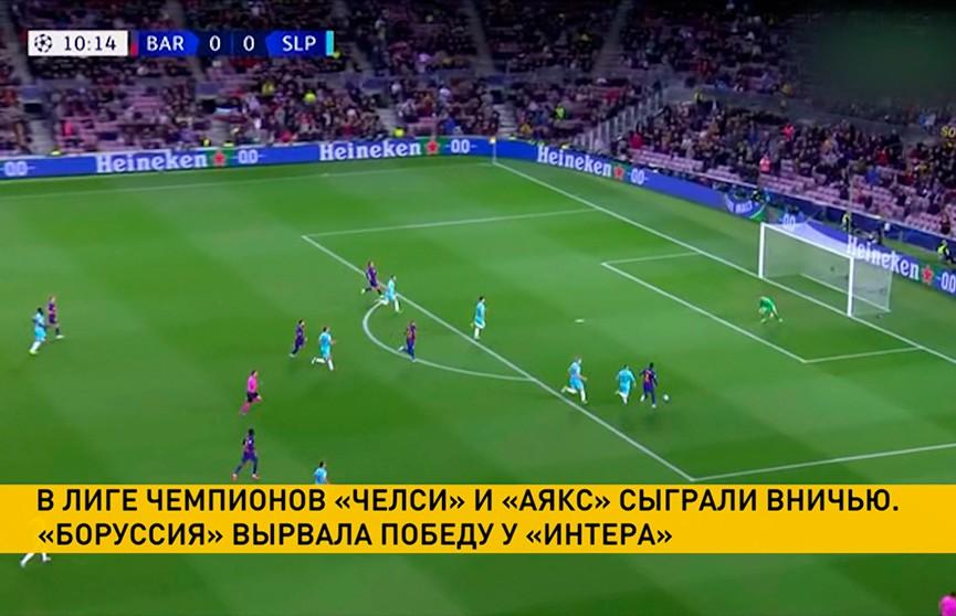 В Лиге чемпионов «Челси» и «Аякс» сыграли вничью, а «Боруссия» обыграла «Интер»