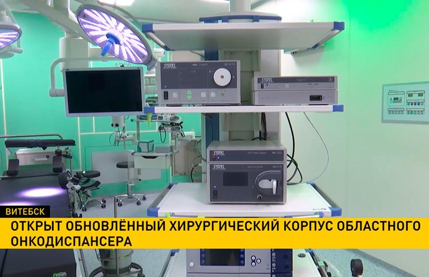 В Витебске открылся обновленный хирургический корпус областного онкодиспансера