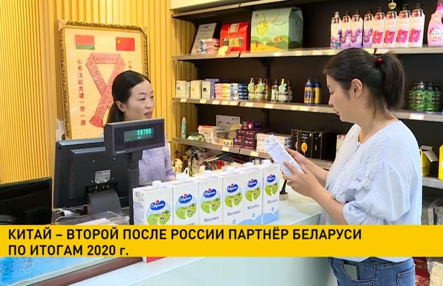 Китай – второй после России партнер Беларуси по итогам 2020-го