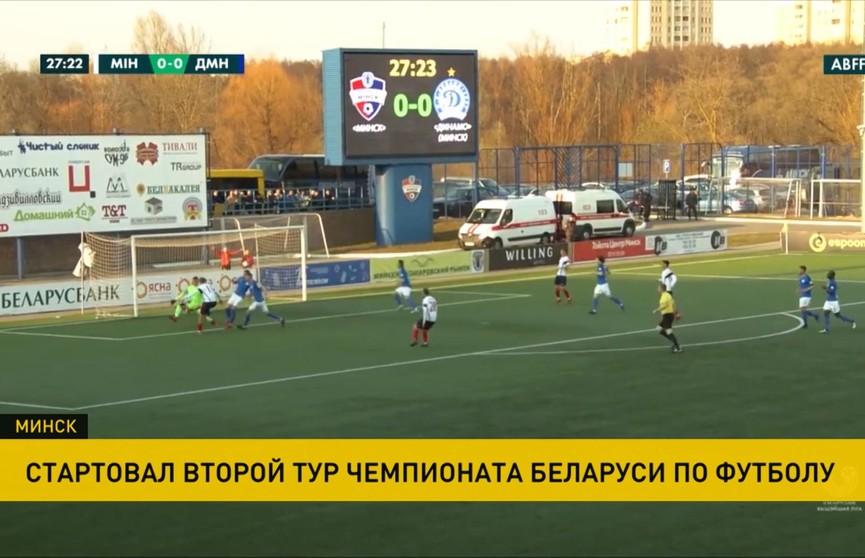 Второй тур чемпионата Беларуси по футболу: вничью сыграли «Минск» и «Динамо-Минск», а также «Городея» и «Витебск»