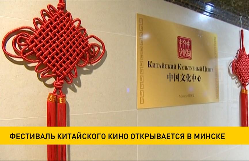 Шедевры китайского кинематографа покажут на фестивале в Минске