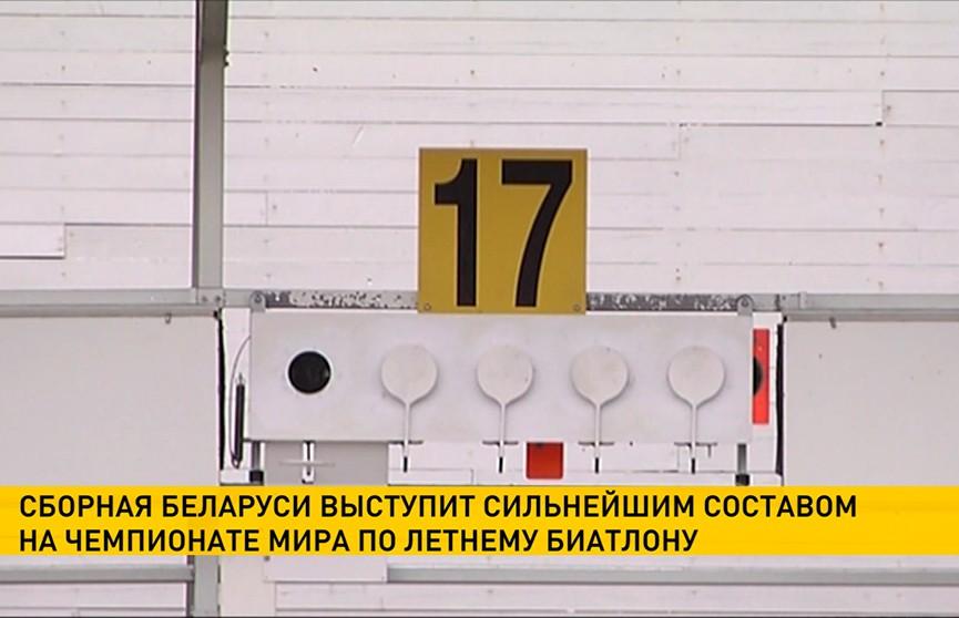 Стал известен состав сборной Беларуси на ЧМ по летнему биатлону в «Раубичах»