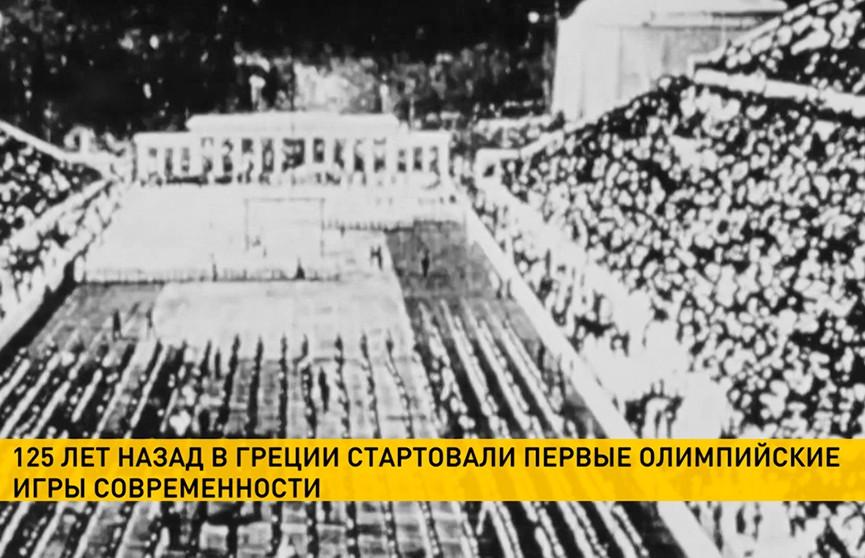 125 лет исполнилось с момента проведения первых Олимпийских игр современности